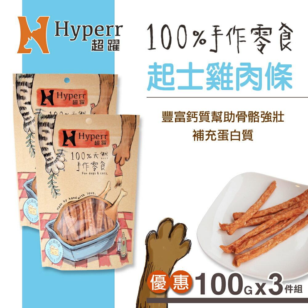 Hyperr 超躍 手作起士雞肉條 三件組 - 限時優惠好康折扣