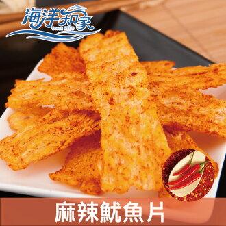 麻辣魷魚片(150g/包)【海洋知家】