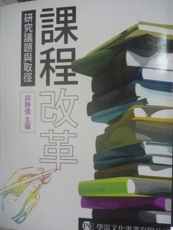 【書寶二手書T2/大學教育_QXJ】課程改革:研究議題與取徑_卯靜儒