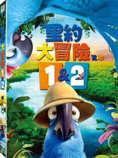 里約大冒險1+2套裝DVD