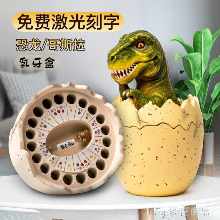 乳牙盒乳牙紀念男孩兒童恐龍換牙胎毛臍帶收藏保存收納盒日本裝牙齒盒 麥吉良品