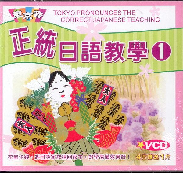 正統日語教學15VCD
