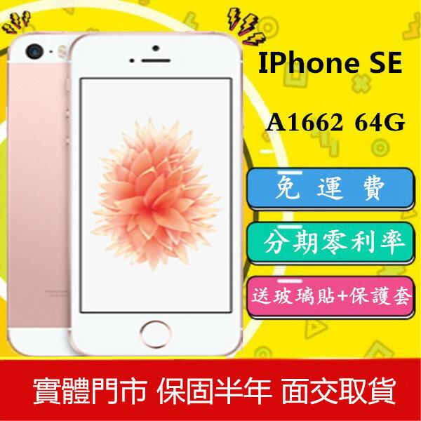 SE 64G A1662經典 正品 Apple/蘋果 iPhone SE 64G A1662經典 玫瑰金/太空灰/銀色 整新品 apple/蘋果 【保固半年】急速出貨 實體店面 4GLTE