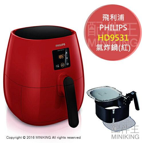 【配件王】日本代購 PHILIPS 飛利浦 HD9531 紅 氣炸鍋 0.8L 空氣循環 烤炒 附烤架