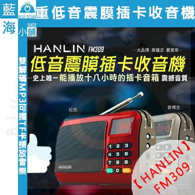 ★HANLIN-FM309★ 重低音震膜插卡收音機 驚人的續航力!! 驚人的大音量!! 驚人的好聲音!! - 限時優惠好康折扣