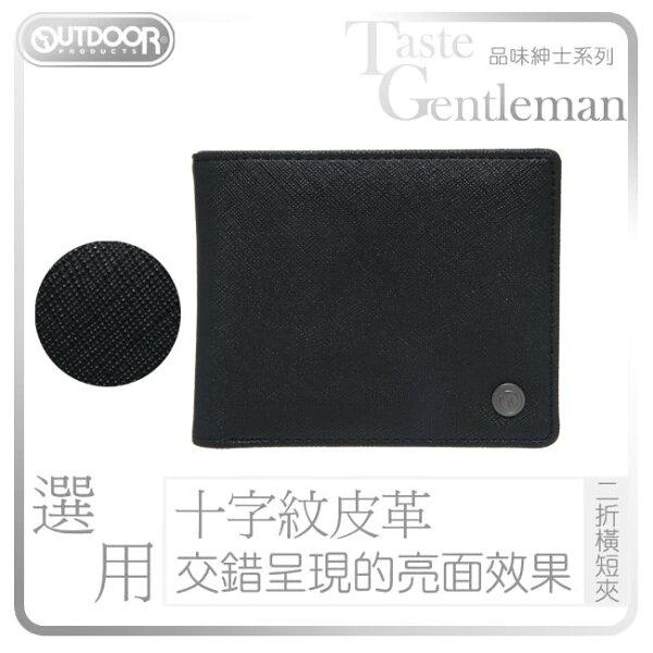 【OUTDOOR】品味紳士系列二折橫短夾黑ODS152P02BK