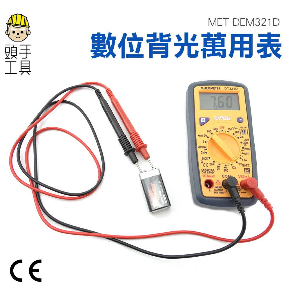 《頭 具》 背光萬用表  電池量測 數據保持 電池測量 hFE 測量二極體 背光 DEM321D