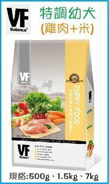 ★優逗★VF Balance 魏大夫天然食譜寵糧 特調幼犬配方(雞+米) 7KG/7公斤