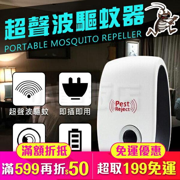 新款 超音波 驅蚊器 防蚊器 驅鼠器 驅蚊蟲 電子 超聲波 驅蟑螂 驅蟲 趕鼠器 趕蚊器 蚊蟲剋星(V50-2172)