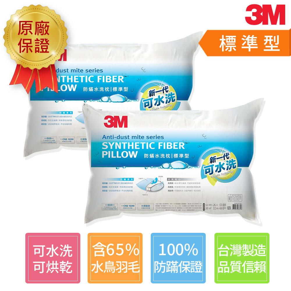 3M 健康防蹣水洗枕心-標準型兩入組 - 限時優惠好康折扣