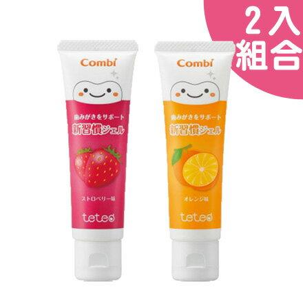 【2入組合】Combi康貝 teteo幼童含氟牙膏30g (草莓+橘子)【悅兒園婦幼生活館】