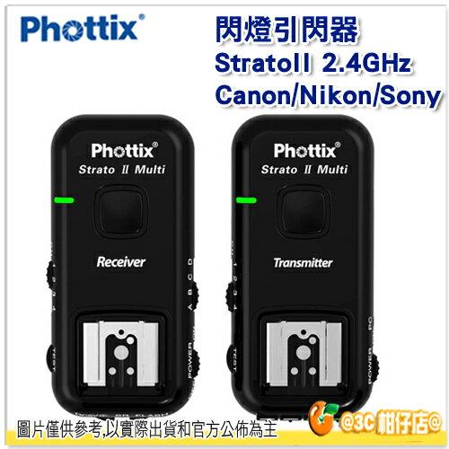 Phottix Strato II 2.4GHz 閃燈引閃器 Strato™ II Mul