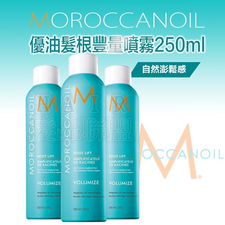 ★超葳★ MOROCCANOIL 摩洛哥優油 優油髮根豐量噴霧 優油強化髮根噴霧 250ml