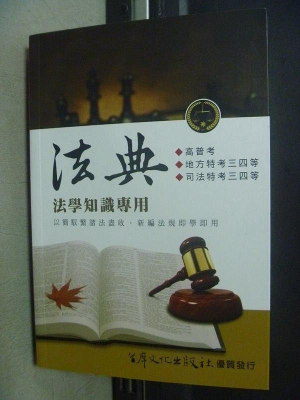 【書寶二手書T4/進修考試_MBL】法典-法學知識專用_民101_原價350_高普考