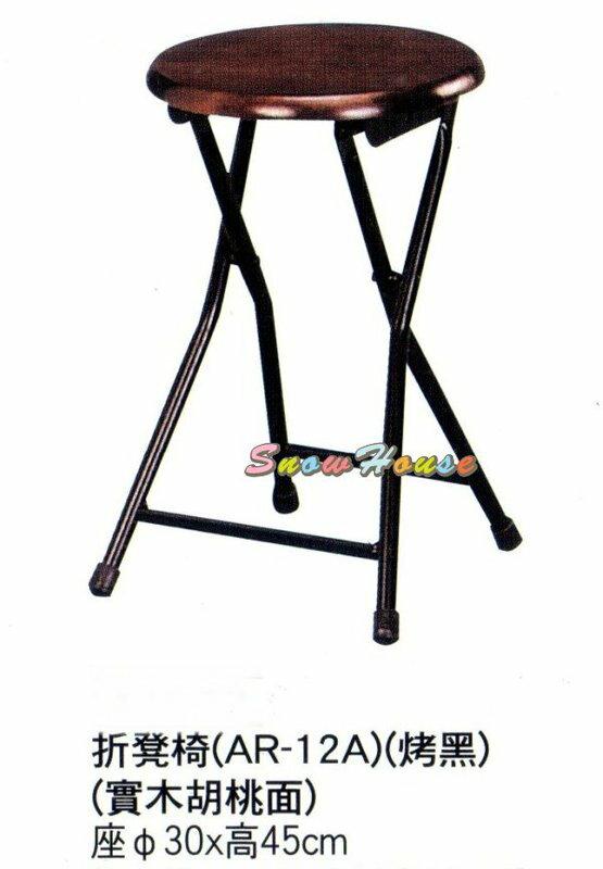 ╭☆雪之屋居家生活館☆╯P596-48 烤黑腳實木胡桃面折凳椅/造型椅/餐椅/折疊椅