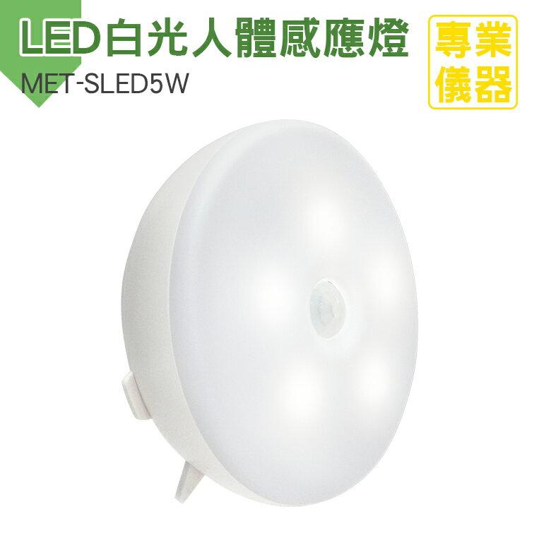 安居生活館 人體感應燈LED白光 小夜燈 感應夜燈 衣櫃感應燈 MET-SLED5W