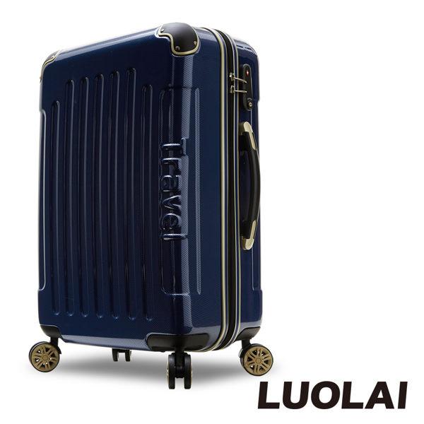 【LUOLAI】極速炫焰 20吋碳纖維紋PC鏡面行李箱(藍色)