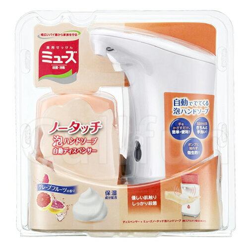 【日本MUSE 】家用感應式洗手機 給皂機(葡萄柚香套組)