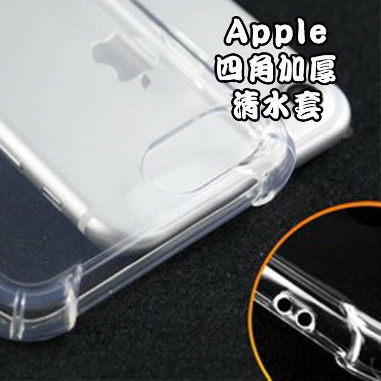 iPhone X Xs 11 Pro Max XR iPhone8 i7 Plus i6s 四角加厚 清水套 手機殼