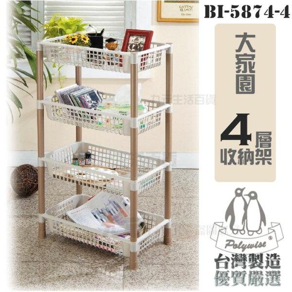 【九元生活百貨】BI-5874-4大家園4層收納架四層架四層置物架台灣製