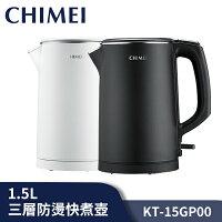 CHIMEI奇美 廚房家電推薦到CHIMEI 奇美 1.5L不鏽鋼防燙快煮壺 KT-15GP00就在怡和行推薦CHIMEI奇美 廚房家電