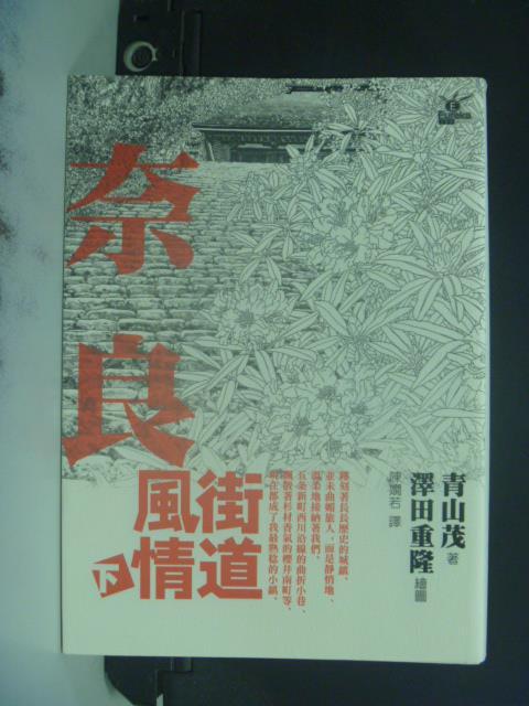 【書寶二手書T5/地理_OFN】奈良的街道_青山茂著; 陳嫺若譯