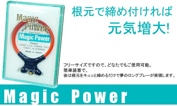 日本NPG Magic Power調整式鎖精環