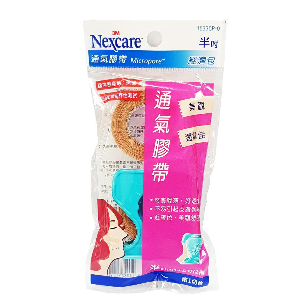 3M 通氣膠帶(未滅菌) 透氣膠帶 膚色 半吋經濟包 2捲+1切台/袋
