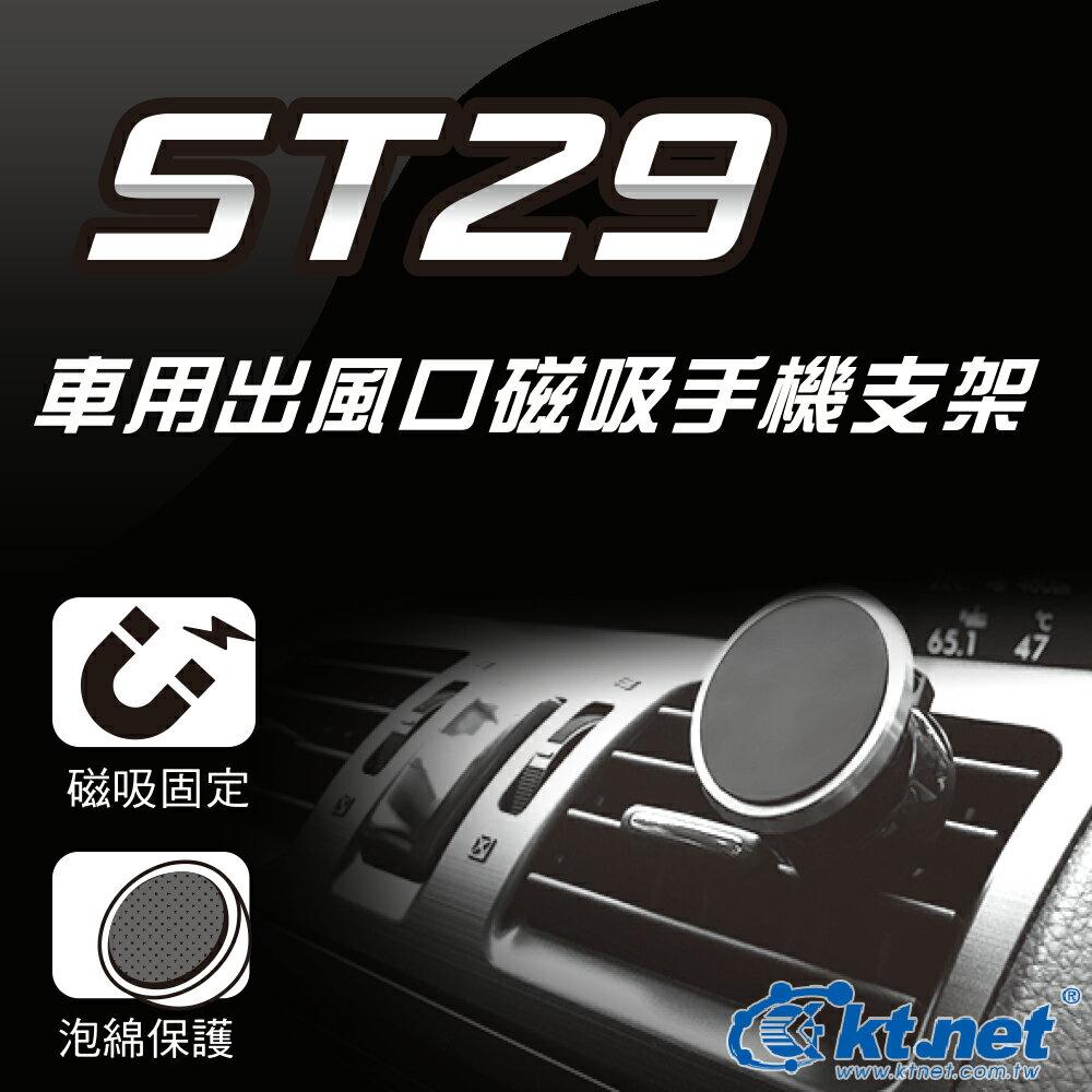 【迪特軍3C】車用磁吸出風口手機支架 ST29 多顆磁鐵為科學磁震排列 不傷手機 可變攜帶式支架