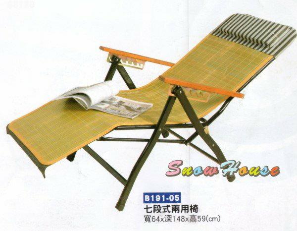╭☆雪之屋居家生活館☆╯AA996-04七段式兩用椅躺椅休閒椅涼椅健康椅