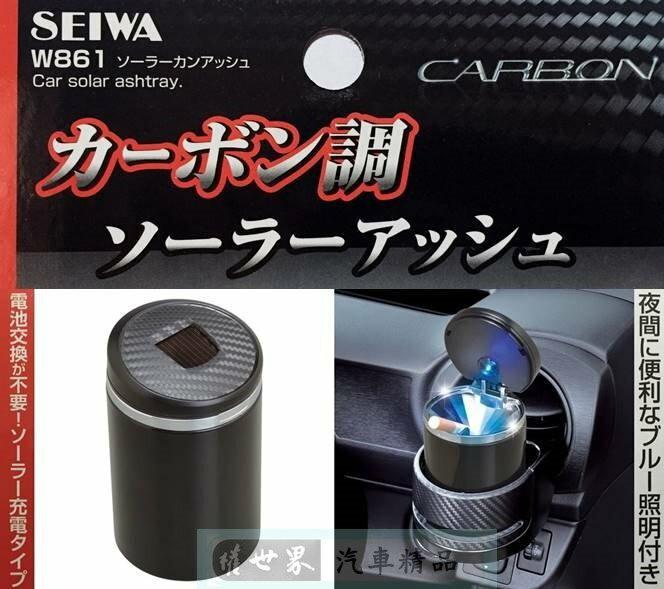 權世界@汽車用品 日本 SEIWA 碳纖紋鍍鉻 太陽能夜間 LED燈藍光 煙灰缸 W861