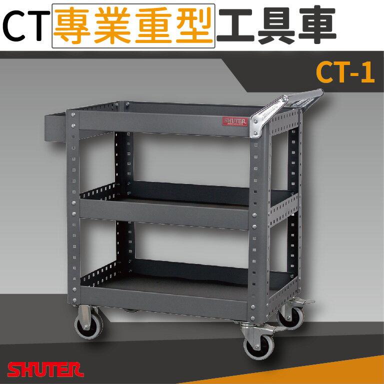 樹德 工具車 推車 零件車 收納 多功能 五金 工廠 「台灣製造」 CT-1 標準型掛鈑工具車
