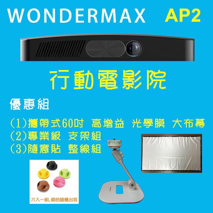 <br/><br/>  WONDERMAX AP2 微型投影機 / 行動電影院<br/><br/>