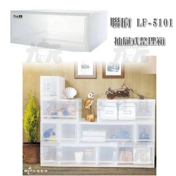 【九元生活百貨】聯府LF-5101抽屜式整理箱LF5101抽屜收納