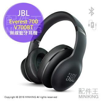 【配件王】日本代購 JBL Everest 700 V700BT 無線 藍芽耳機 藍牙耳罩式耳機 內建麥克風