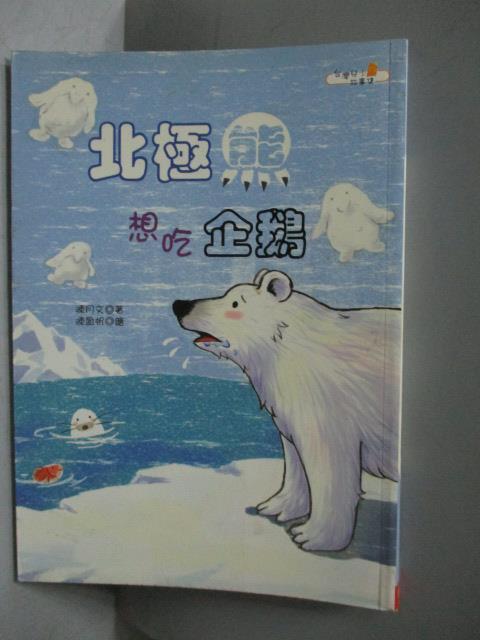 ~書寶 書T6/兒童文學_MFL~北極熊想吃企鵝_陳月文
