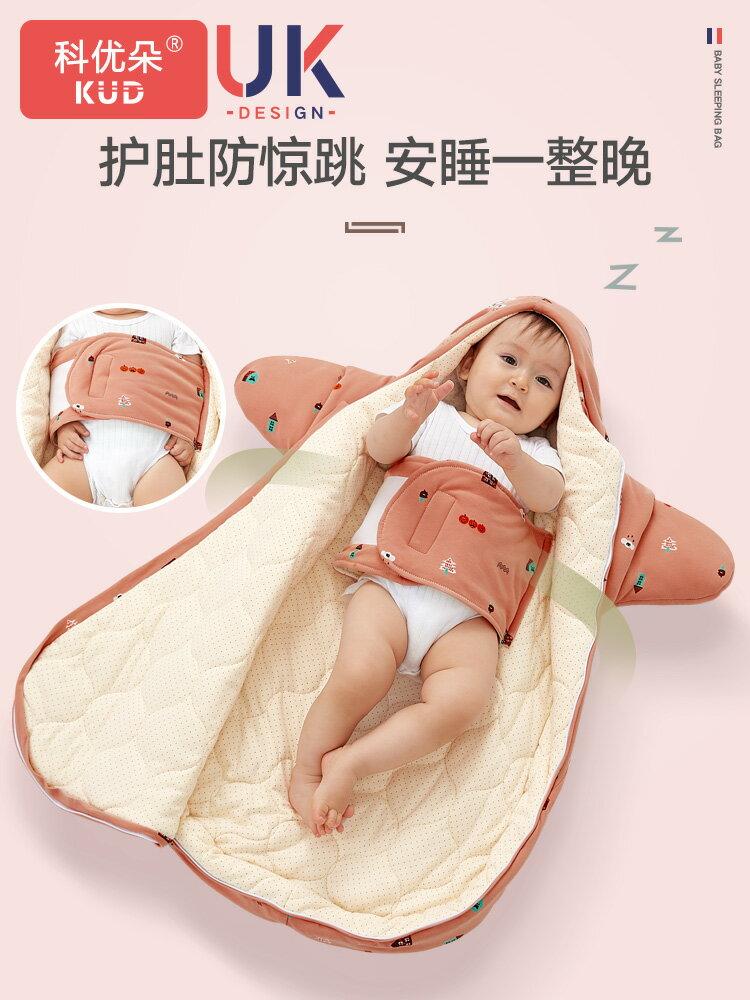 睡袋嬰兒春秋冬季加厚寶寶新生兒防驚跳純棉兒童防踢被一體式護手