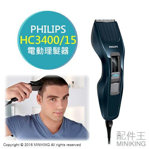 【配件王】代購 飛利浦 PHILIPS HC3400/15 電動理髮器 剪髮 刃長 1mm-23mm 可水洗 電動推剪器