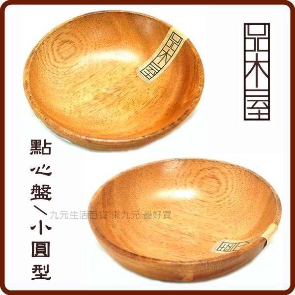 【九元生活百貨】品木屋 點心盤/小圓型 原木盤 盤子