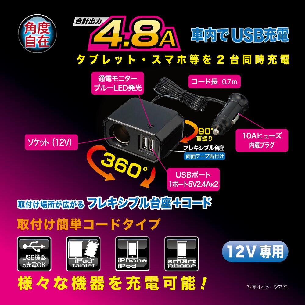 【禾宜精品】點菸擴充器Seiko sangyo EM-128 手機車充 USB車充 車用USB充電 4.8A