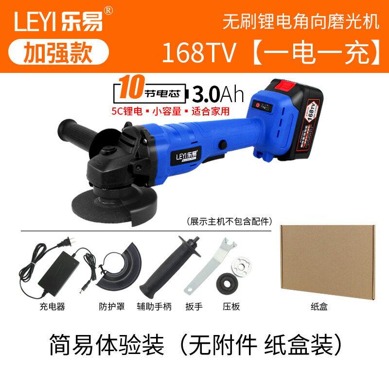 鋰電角磨機 樂易無刷充電式角磨機多功能切割打磨砂輪拋光機鋰電池角向磨光機『XY20171』