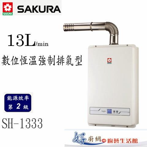 櫻花牌-原廠-SH-1333-櫻花13公升數位恆溫強制排氣熱水器