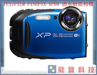 【玩水好伴侶】現金優惠價 富士 FUJIFILM FINEPIX XP80 藍色 防水 防摔 防塵 數位相機 原廠公司貨 含稅開發票