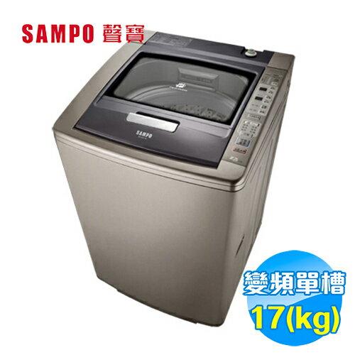 聲寶 SAMPO 17公斤 PICO PURE 單槽變頻洗衣機 ES-ED17P 【送標準安裝】