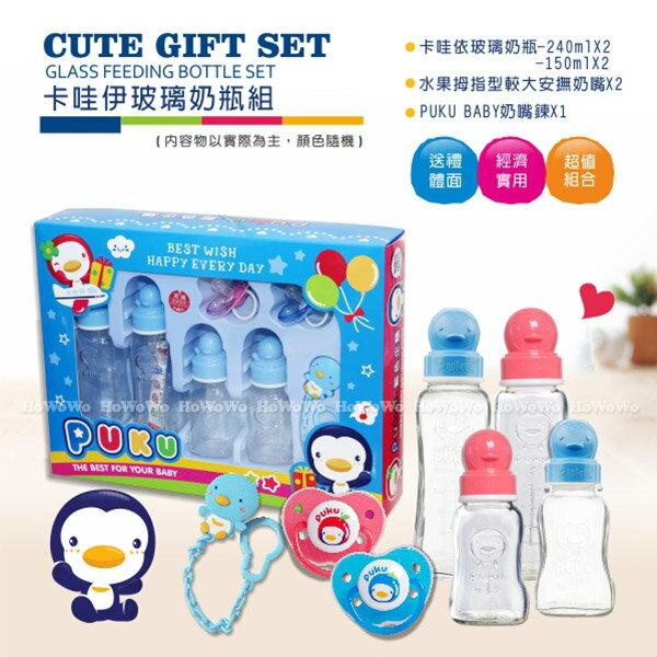 藍色企鵝 PUKU卡哇依玻璃奶瓶組彌月禮盒/附提袋11522 好娃娃