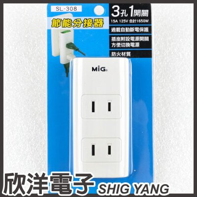 ~ 欣洋電子 ~ MIG明家 2P1開關3插座節能電源分接器 SL~308
