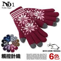 保暖配件推薦保暖針織雙層 觸控手套 雙雪花款 台灣製 Noble Oger