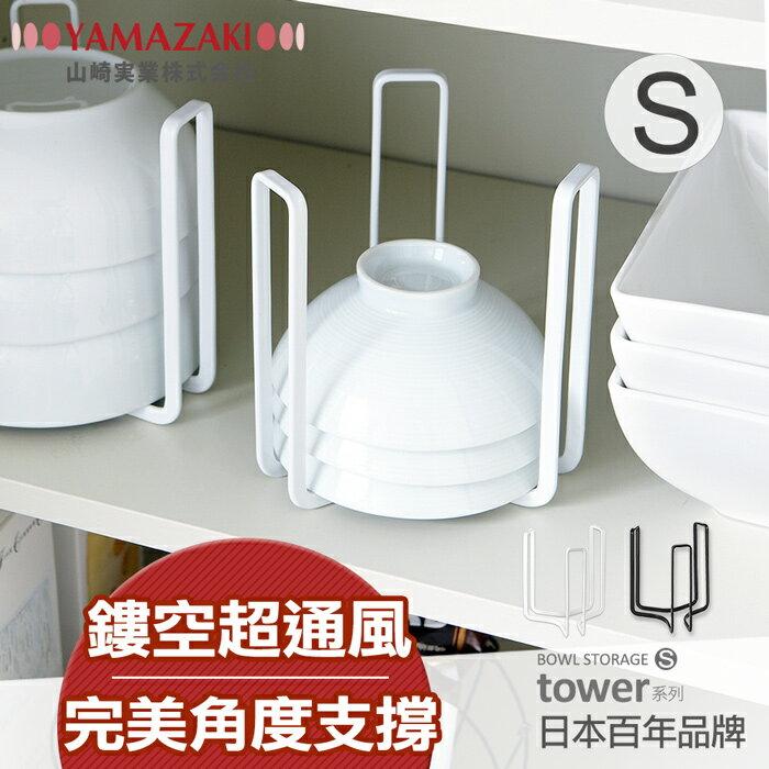日本【YAMAZAKI】Tower碗架S-白 / 黑 0