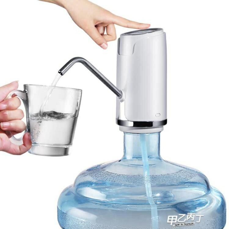 抽水器 桶裝水抽水器純凈水桶壓水器電動吸水器礦泉水飲水機自動上水