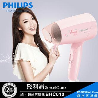 【飛利浦 PHILIPS】Mini時尚吹風機/粉紅櫻花(BHC010)